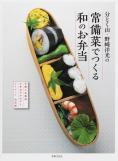 分とく山・野�ア洋光の 常備菜でつくる和のお弁当