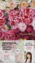李家幽竹の風水手帳2015 ハッピーフラワー