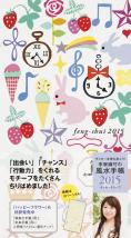 李家幽竹の風水手帳2015 ラッキーモチーフ