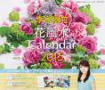 李家幽竹 花風水カレンダー2015