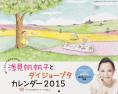 浅見帆帆子とダイジョーブタ カレンダー2015