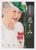 皇后陛下 慈しみ