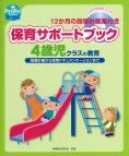 保育サポートブック 4歳児クラスの教育