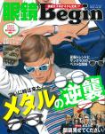 眼鏡Begin vol.18