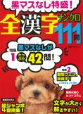 黒マスなし特盛! 全漢字ナンクロ111問