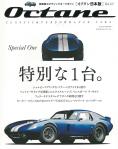 Octane日本版 Vol.10