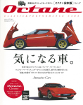Octane 日本版 Vol.11