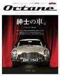 Octane日本版 Vol.12