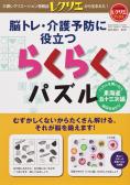 脳トレ・介護予防に役立つ らくらくパズル 東海道五十三次編