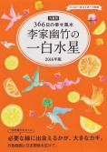 2016年版 李家幽竹の一白水星