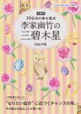 2016年版 李家幽竹の三碧木星