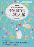 2016年版 李家幽竹の九紫火星
