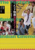 インド映画完全ガイド