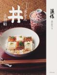 和食の教科書 ぎをん丼手習帖