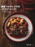 銀座マルディ グラのストウブ・レシピ