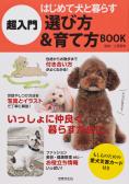 超入門 はじめて犬と暮らす 選び方&育て方BOOK