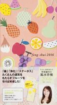 李家幽竹の風水手帳2016 モチーフづくし