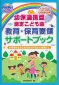 幼保連携型認定こども園 教育・保育要領サポートブック