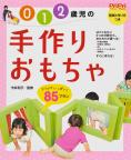 0・1・2歳児の手作りおもちゃ 85プラン