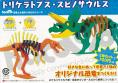 恐竜と大昔のいきものシリーズ トリケラトプス・スピノサウルス
