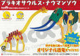 恐竜と大昔のいきものシリーズ ブラキオサウルス・ナウマンゾウ