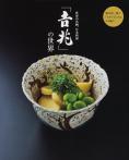世界の名物、日本料理 「吉兆」の世界