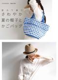 さわやか夏の帽子とかごバッグ