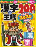 漢字の王様200問