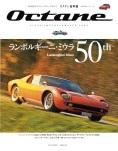Octane日本版 Vol.13
