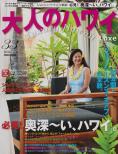 大人のハワイ LUXE vol.33