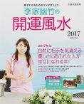 李家幽竹の開運風水2017