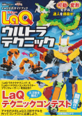 LaQウルトラテクニック