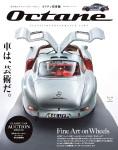 Octane 日本版 Vol.16