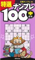 特選ナンプレ100