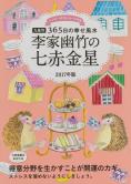 2017年版 李家幽竹の七赤金星