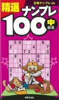 精選ナンプレ100(中級者)