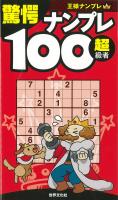 驚愕ナンプレ100(超級者)