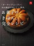 「オーボン ヴュータン」河田勝彦のおいしい理由。お菓子のきほん、完全レシピ