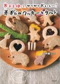 寒天を使って、サクサクおいしい! 米粉のクッキーとタルト