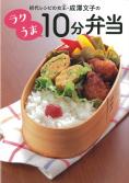 初代レシピの女王・成澤文子の ラクうま10分弁当