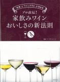 プロ直伝!家飲みワイン おいしさの新法則