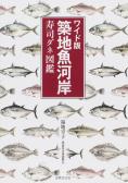 ワイド版 築地魚河岸寿司ダネ図鑑