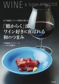 「鮨からく」流ワイン好きに喜ばれる和のつまみ