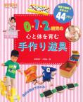 0・1・2歳児の心と体を育む手作り遊具