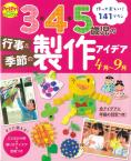 3・4・5歳児の行事&季節の製作アイデア(4月〜9月)