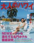 大人のハワイ LUXE vol.36