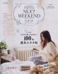 NEXTWEEKEND2017Autumn&Winter