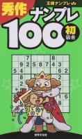 秀作ナンプレ100(初級者)