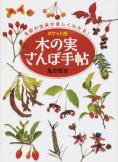 ポケット版 木の実さんぽ手帖