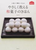 上菓子「岬屋」主人のやさしく教える和菓子のきほん